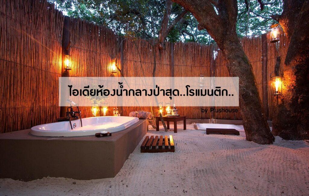 ไอเดีย ห้องน้ำกลางป่า