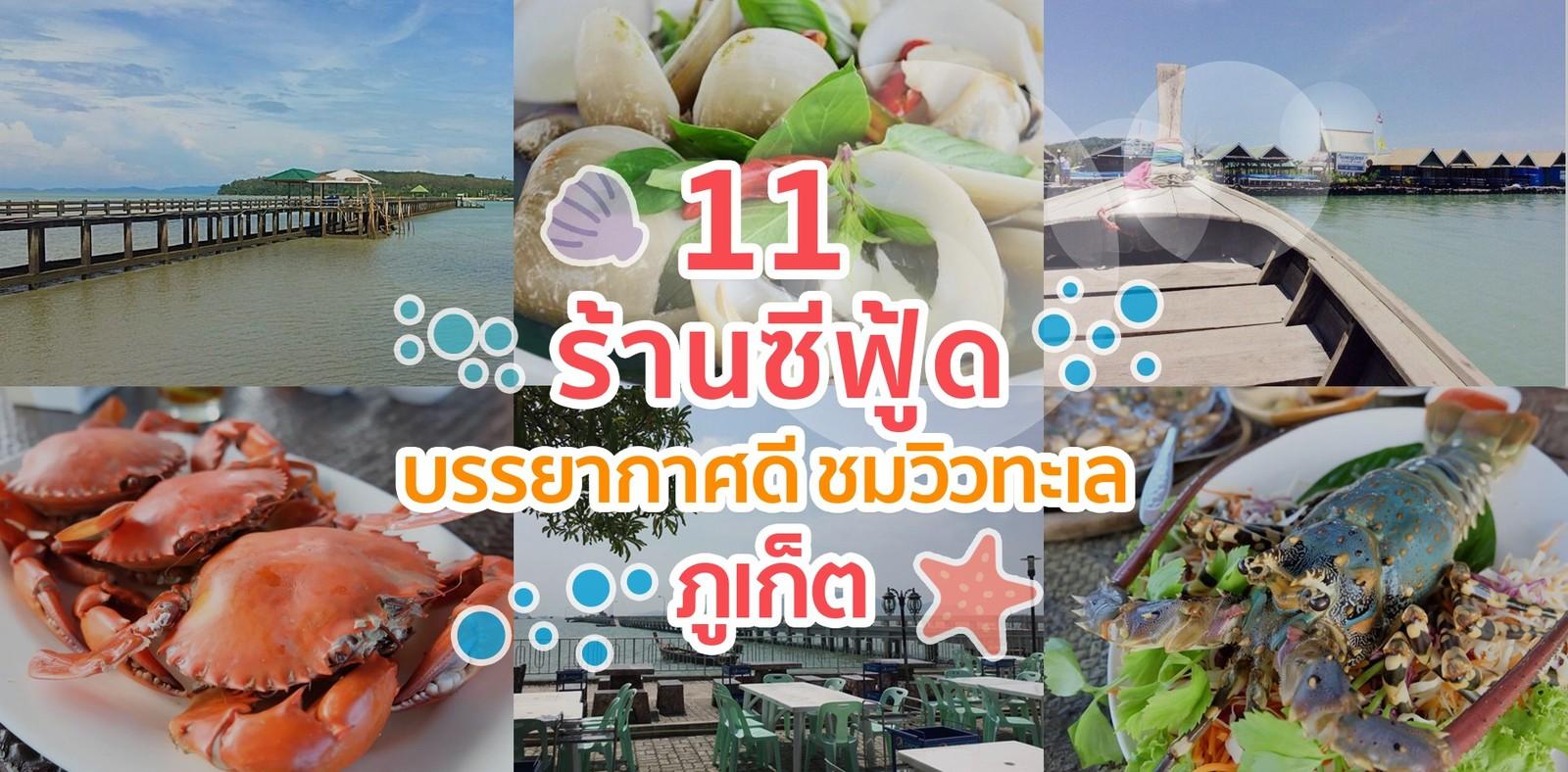11 ร้านอาหารทะเลในภูเก็ต
